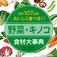 食材健康大事典(野菜・キノコ)